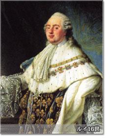 世 ルイ 16 ルイ16世 フランス革命の断頭台に消えた悲劇の君主/西洋史/歴史人物|Histoire